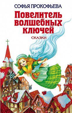 Софья Прокофьева - Девочка по имени Глазастик