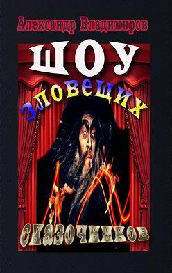 Александр Владимиров - Шоу зловещих сказочников