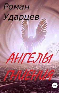 Роман Ударцев - Ангелы гниения