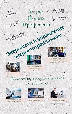 Татьяна Тонунц - Атлас новых профессий. Энергосети иуправление энергопотреблением