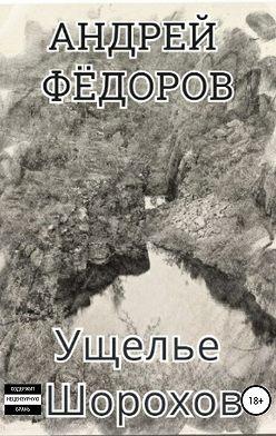 Андрей Фёдоров - Ущелье Шорохов