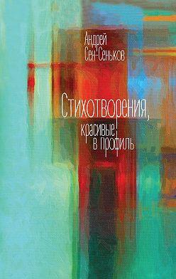 Андрей Сен-Сеньков - Стихотворения, красивые в профиль. Избранное