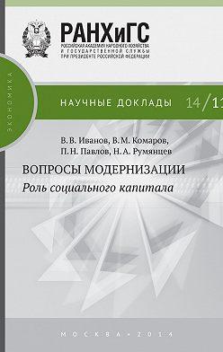 Павел Павлов - Вопросы модернизации. Роль социального капитала
