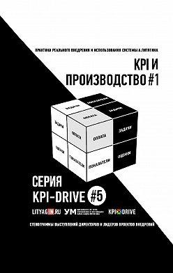 Александр Литягин - KPI ИПРОИЗВОДСТВО#1. СЕРИЯ KPI-DRIVE #5