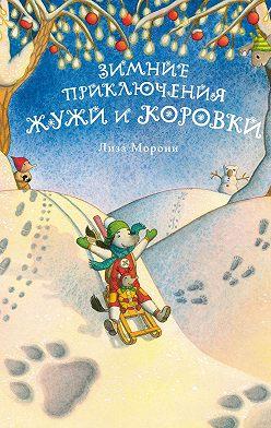 Лиза Морони - Зимние приключения Жужи и Коровки