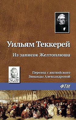 Уильям Теккерей - Из записок Желтоплюша