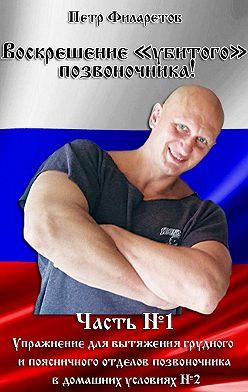Петр Филаретов - Упражнение для вытяжения грудного и поясничного отделов позвоночника в домашних условиях. Часть 2