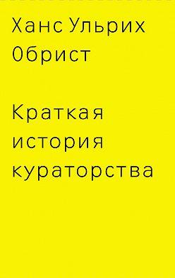 Ханс Ульрих Обрист - Краткая история кураторства