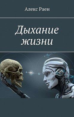 Алекс Раен - Дыхание жизни