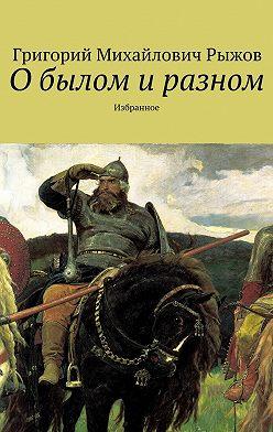 Григорий Рыжов - Обылом иразном. Избранное