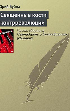 Юрий Буйда - Священные кости контрреволюции