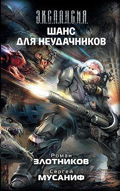 Роман Злотников - Шанс для неудачников