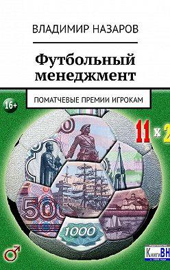 Владимир Назаров - Футбольный менеджмент. Поматчевые премии игрокам