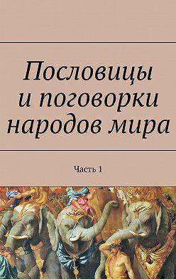 Павел Рассохин - Пословицы и поговорки народов мира. Часть 1