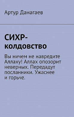 Артур Данагаев - СИХР-колдовство