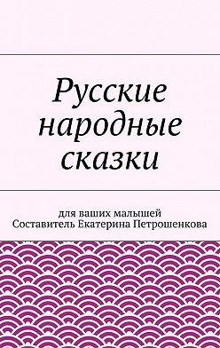 Коллектив авторов - Русские народные сказки для ваших малышей