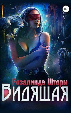 Розалинда Шторм - Видящая