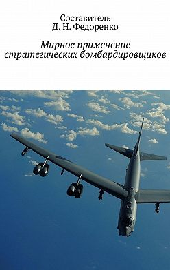 Д. Федоренко - Мирное применение стратегических бомбардировщиков