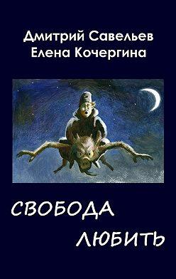 Дмитрий Савельев - Звёздные пастухи с Аршелана, или Свобода любить