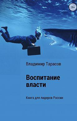 Владимир Тарасов - Воспитание власти. Книга для лидеров России
