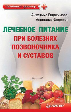 Анастасия Фадеева - Лечебное питание при болезнях позвоночника и суставов