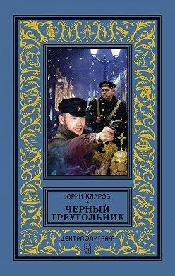 Юрий Кларов - Черный треугольник