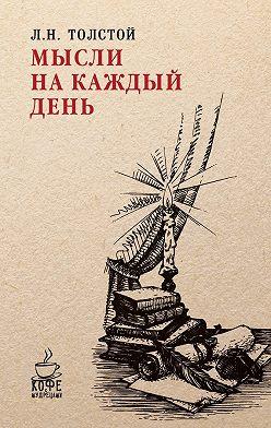 Лев Толстой - Мысли на каждый день