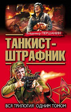 Владимир Першанин - Танкист-штрафник. Вся трилогия одним томом