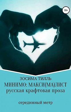 Зосима Тилль - Минимо: макси(ма)лист