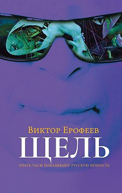 Виктор Ерофеев - Щель