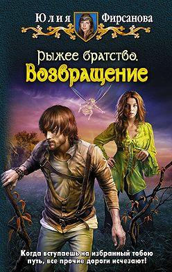 Юлия Фирсанова - Возвращение