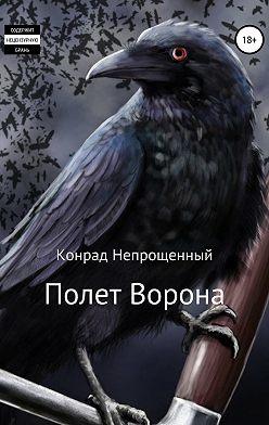 Конрад Непрощенный - Полет Ворона