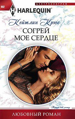Кейтлин Крюс - Согрей мое сердце