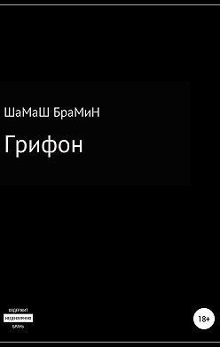 ШаМаШ БраМиН - Грифон
