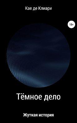 Кае де Клиари - Тёмное дело