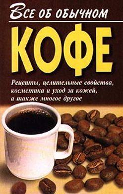Иван Дубровин - Все об обычном кофе