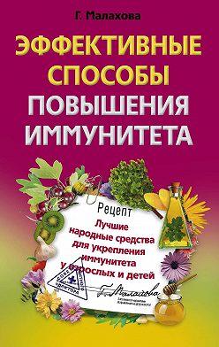 Галина Малахова - Эффективные способы повышения иммунитета