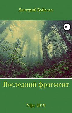 Дмитрий Буйских - Последний фрагмент