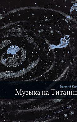 Евгений Клюев - Музыка на Титанике (сборник)