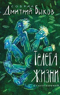 Сборник - Телега жизни