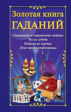 Неустановленный автор - Золотая книга гаданий