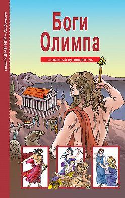 Неустановленный автор - Боги Олимпа