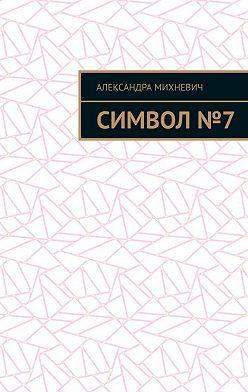 Александра Михневич - Символ№7