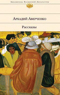 Аркадий Аверченко - Страшный человек