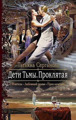 Татьяна Серганова - Дети Тьмы. Проклятая