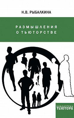 Наталия Рыбалкина - Размышления о тьюторстве