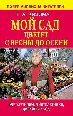 Галина Кизима - Мой сад цветет с весны до осени