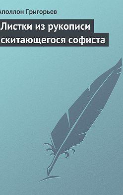 Аполлон Григорьев - Листки из рукописи скитающегося софиста