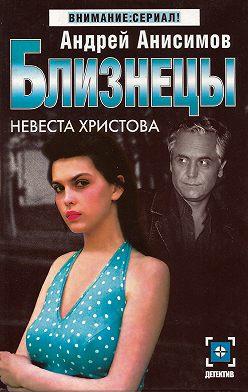 Андрей Анисимов - Невеста Христова