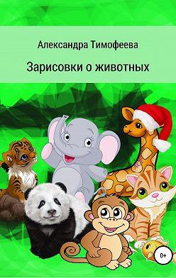 Александра Тимофеева - Зарисовки о животных